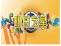 """余庆县首届""""明日之星""""?#20051;?#22823;赛活动方案"""