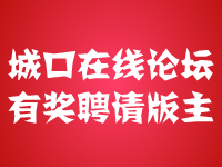 城口在线论坛2013有奖聘请版主活动正在进行 期待您的加入