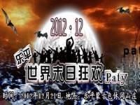 2012-12-21世界末日狂�g派��