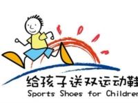 给孩子送双运动鞋