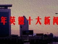2012英德十大新闻评选活动