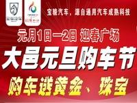 大邑元旦购车节――2013购车风暴来袭