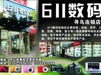 """611数码杯""""寻找城市的眼""""大型摄影作品大赛征稿公告"""