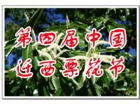 中国・迁西栗花节