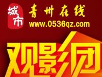 青州在线观影团