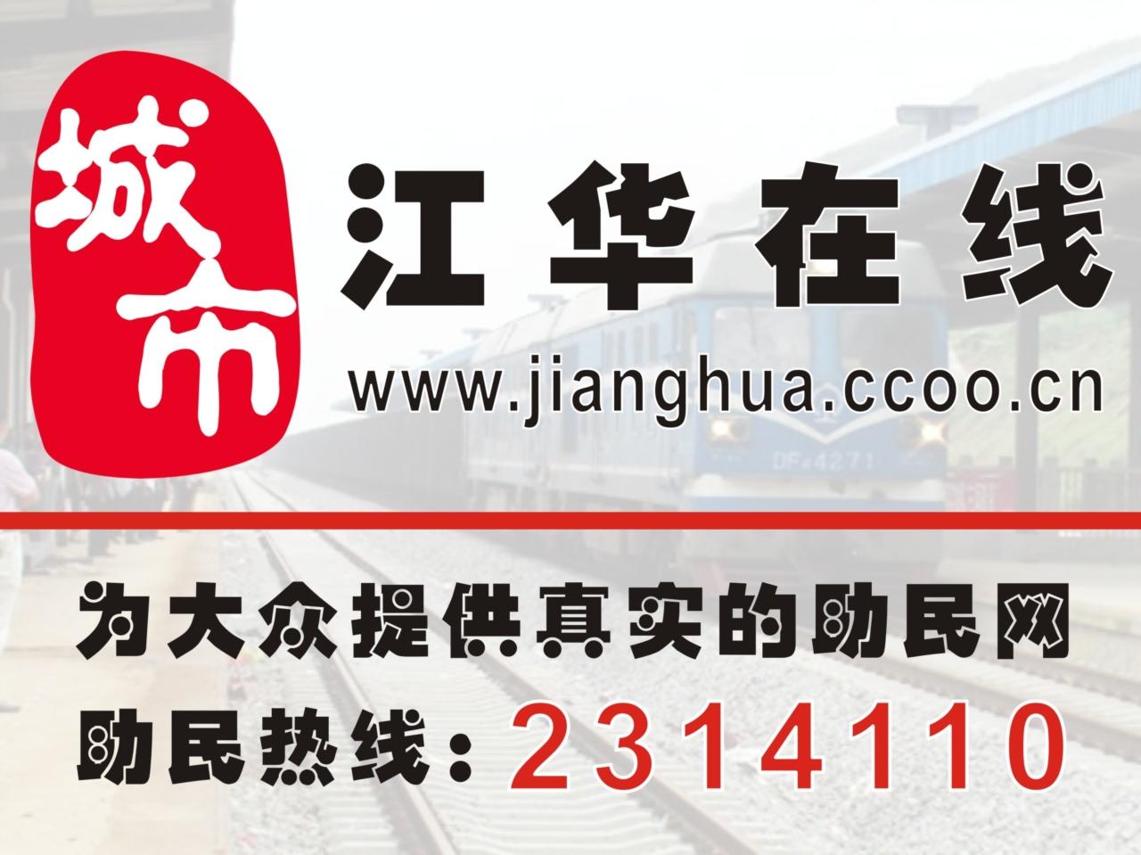 欢迎江华全城人民入驻江华在线打造江华信息最全的官方本地网