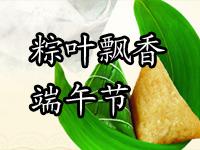 粽叶飘香—2012端午节专题