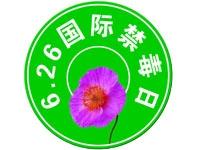 2012年���H禁毒日�n}