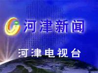 河津新闻(视频)