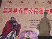 澳门美高梅官网县首届传统文化论坛视频