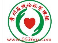 青州在线论坛管理组