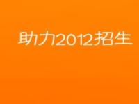 助力2012招生毕节市名优名校媒体展播