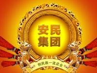 """山西""""安民集团""""30年光辉历程 创世界一流企业"""