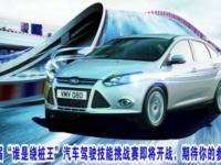 藤县:2012年首届谈车论驾绕桩王大赛