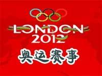 2012奥运赛事