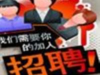 绛县百姓论坛版主招募活动