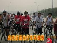倡导全民健身绿色出行-高邑首届环城自行车赛