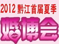 """""""情定七夕&#8226真爱永恒""""2012黔江区首届夏季婚博会"""