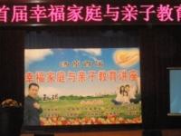 汤原县首届幸福家庭与亲子教育讲座