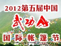 2012第五届中国萍乡武功山国际帐篷节暨武功山国际山地车赛