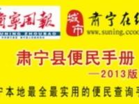 2013版《�C��便民手�浴�热菡骷�