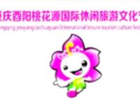 重庆酉阳桃花源第二届国际休闲旅游文化节