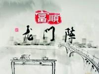 app22270.COM_台湾快三app下载官方网址22270.COM顺龙门阵