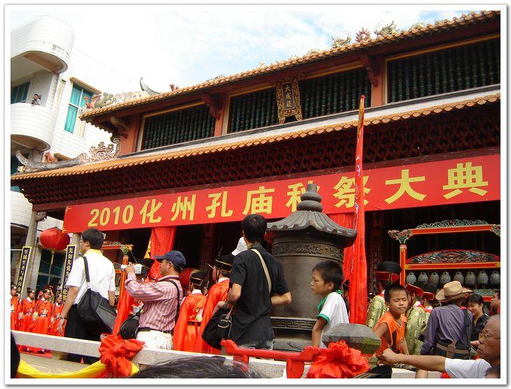 回忆:2010化州孔庙秋祭大典活动