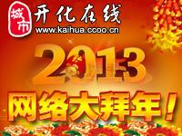 澳门拉斯维加斯线上注册2013年春节大拜年![联系:18268993857(583857)]