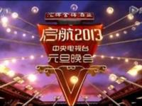 2013元旦晚会
