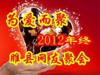为爱而聚-2012睢县网友年终公益聚会
