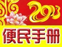 2013三都便民手册