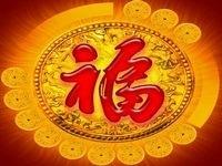 旬邑在线2014网络大拜年