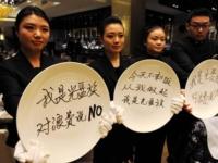 """拒绝中国式浪费,加入""""光盘行动"""""""