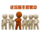 漳州在线版主招募