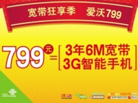 799元=3年/6M宽带+智能手机