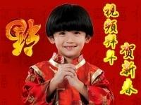 视频拜年贺新春