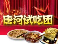 唐河在线拼吃团第一站韩美轩自助烤肉
