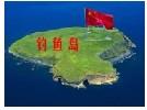 钓鱼岛及其附属岛屿自古以来就是中国的神圣领土