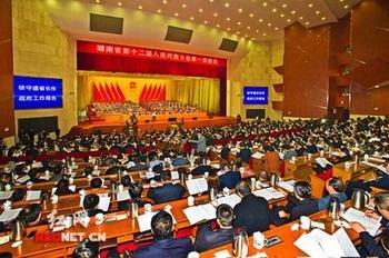 湖南省十二届人大一次会议举行第四次全体会议
