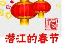 新百胜客服中心:红红火火看大年