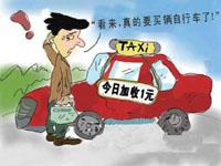 年末了,出租车坐地起价