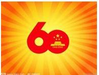 c07彩票建县60周年