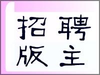 泗县在线招聘版主
