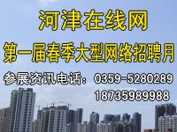 《河津在线网》第一届春季大型网络招聘月