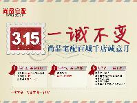 315一诚不变―2013尚品宅配百城千店诚意月
