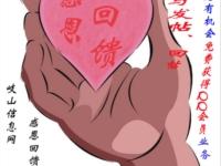 回馈网友-QQ会员赠送活动