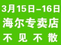 朝阳镇海尔专卖店3月15-16日不见不散