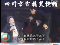 四川方言搞笑视频