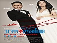 澳门棋牌娱乐赌场第五期免费观影活动《北京遇上西雅图》